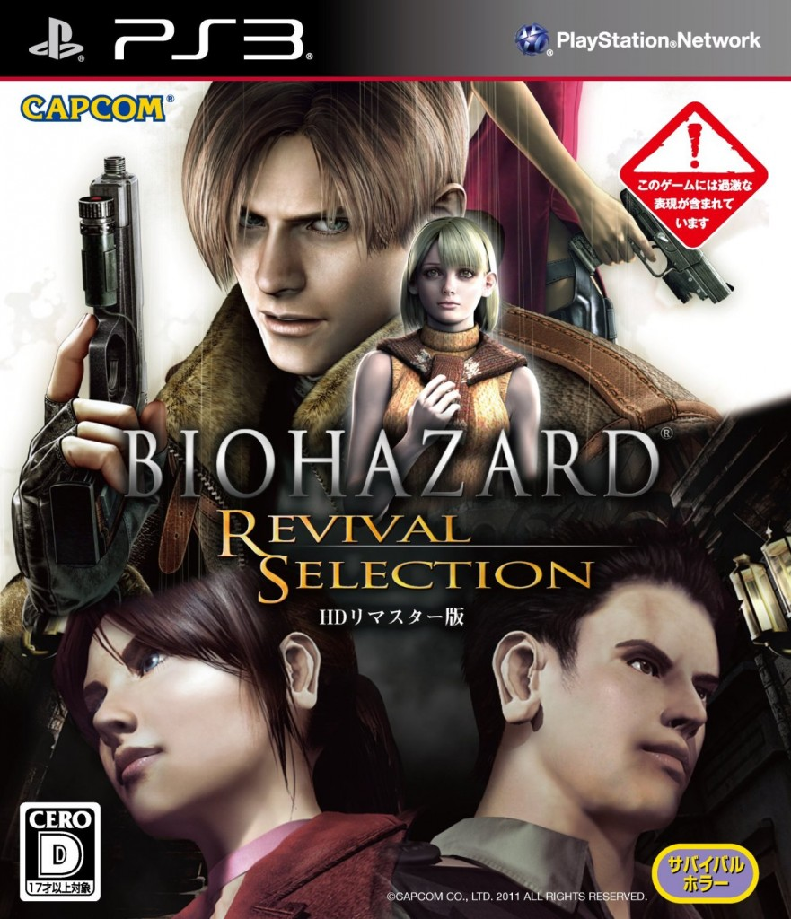 biohazard revival collection